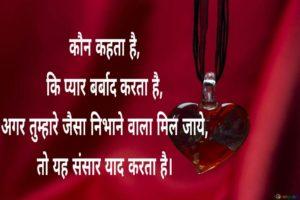 Love Partner hindi shayari collection