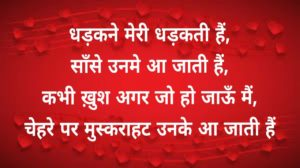 romantic shayari in hindi shayari collection