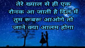 love shayari in hindi for girlfriend shayari collection