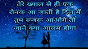 love shayari in hindi for girlfriend shayari collection