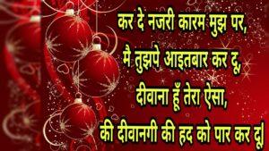 love quotes in hindi shayari