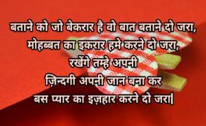 new love shayari hindi shayari collection