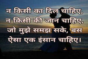 latest love shayari hindi collection