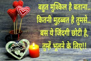 special shayari in collection