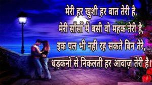 बेपनाह प्यार hindi shayari collection