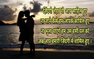 romantic shayari in hindi for girlfriend 140
