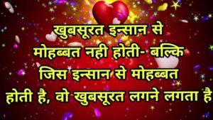 Love Shayari in Hindi for Girlfriend  hindi shayari collection