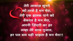 Love Shayari in Hindi for Boyfriend hindi shayari collection