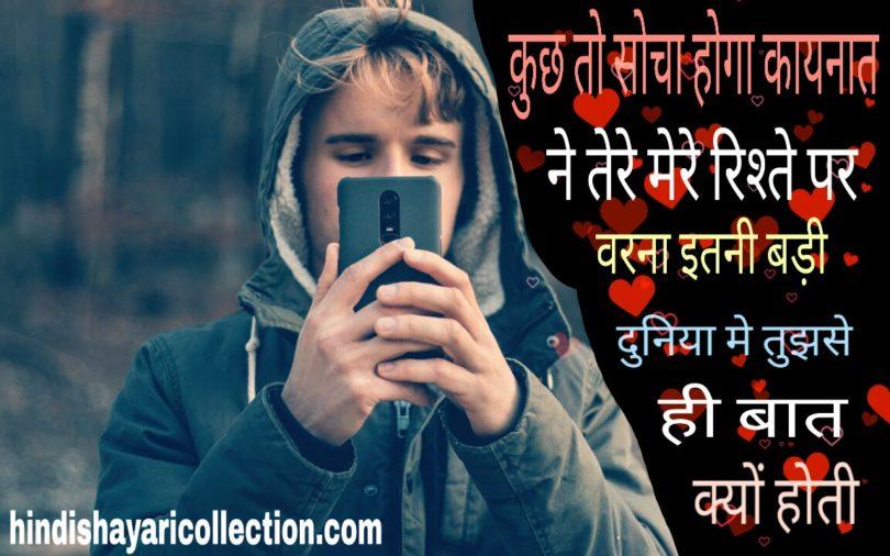 Best Love Status in Hindi
