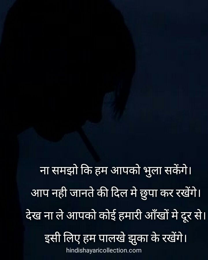 Sad Shayari in Hindi hindishayaricollection