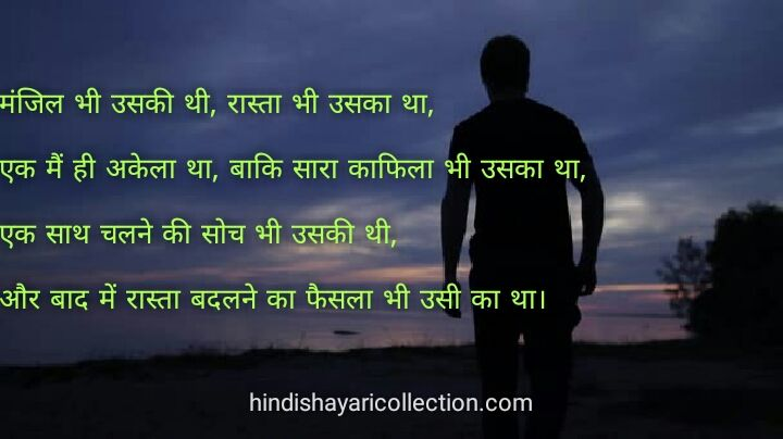 heart broken shayari hindishayaricollection.com