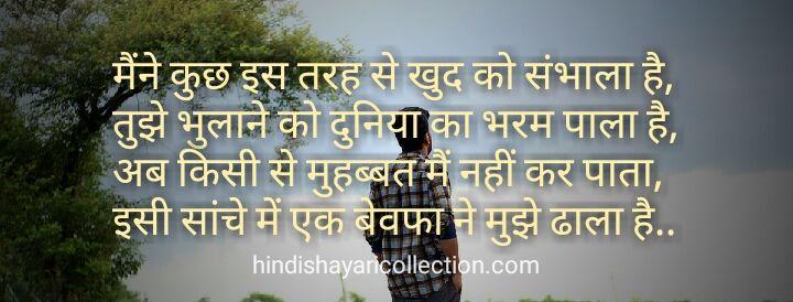 tanhai shayari hindishayaricollection