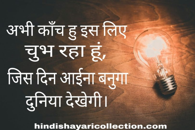 Motivational Quotes In Hindi Hindi Shayari Collection