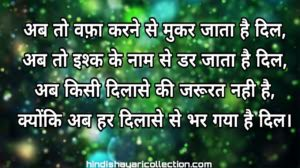 sad shayari for boys
