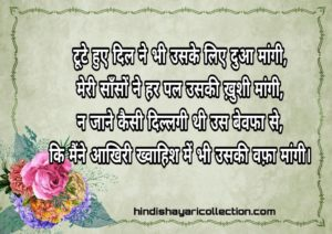 best sad romantic shayari in hindi