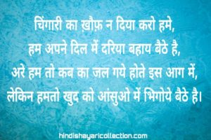 very hurt shayari