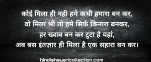 very alone shayari in hindi