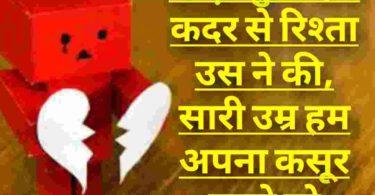 30 Dard Bhari Shayari in Hindi