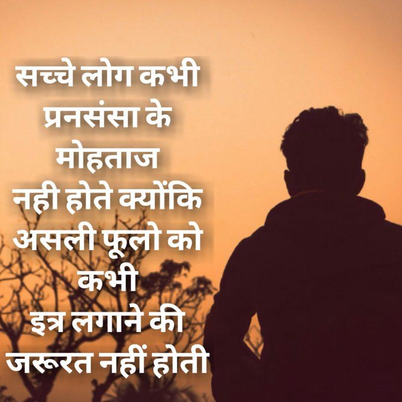Status Shayari in Hindi