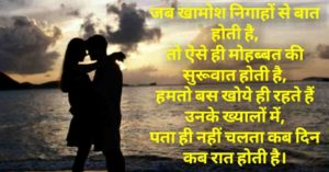 Top Love Shayari