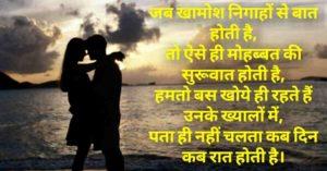 Top Love Shayari
