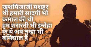 whatsapp status in hindi sad