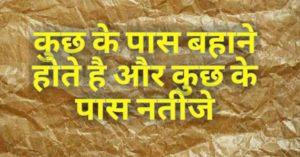 result status in hindi