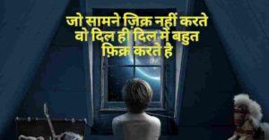 fikra status shayari in hindi