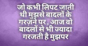 status 2019 in hindi