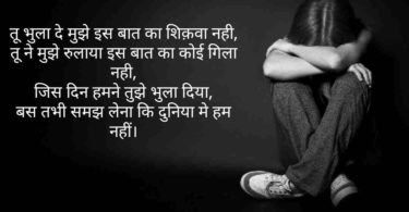 Best Dard Bhari Shayari in Hindi