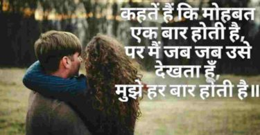 Latest 40 Shayari in Hindi Lover