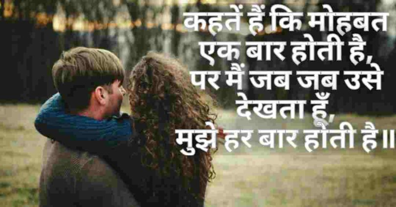 Latest 40 Shayari in Hindi Lover