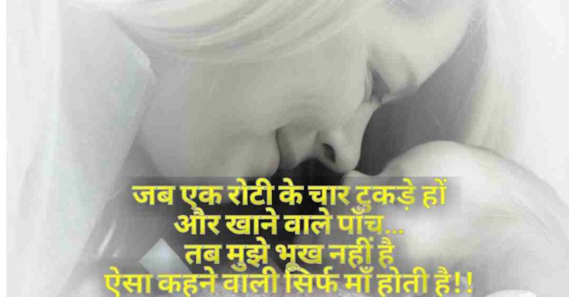 Mom Dad Quotes in Hindi