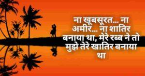 tujhe mere khatir bnaya status