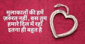 mulakat whatsapp status in hindi