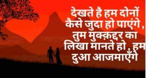 judai hindi status