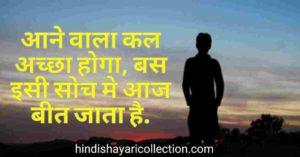 ane wala kal sad status