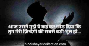 mujhe chhod diya status
