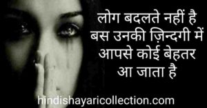 log badal jate hai sad status