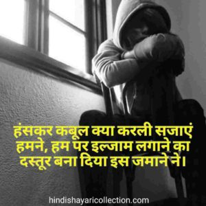 very painful status in hindi