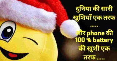 Hindi shayari comedy