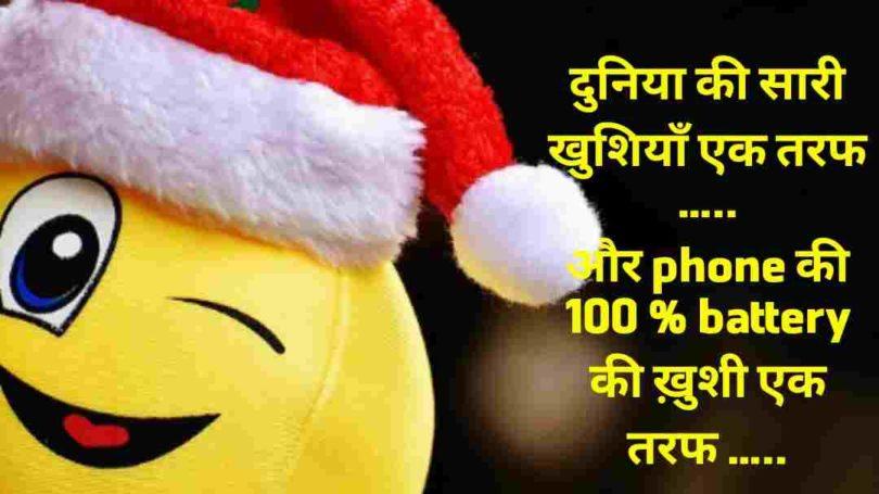 Hindi shayari comedy | Best Funny Shayari Collection for whatsapp