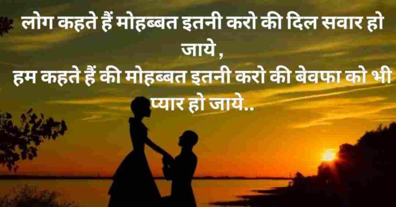 Shayari 2 line in Hindi