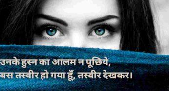 Attitude Status On Eyes In Hindi For Girl Archives Hindi Shayari Collection #attitude quotes in hindi hindi quotes thought of the day. attitude status on eyes in hindi for