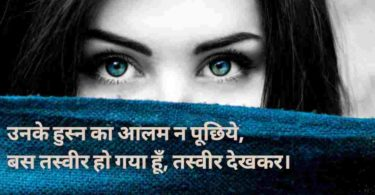 Shayaris On Eyes