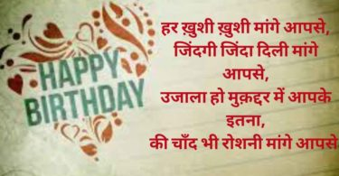 Happy Birthday Shayari in Hindi