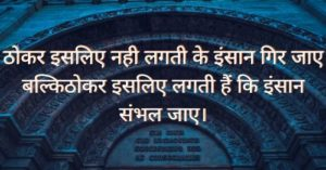 Latest Whatsapp Status in Hindi Unique Shayari Special