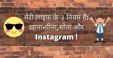 Status Instagram in Hindi | Status for Instagram bio | Instagram quotes