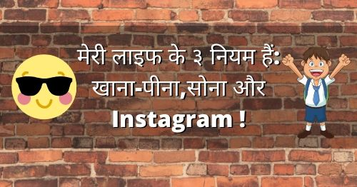Status Instagram in Hindi | Status for Instagram bio | Instagram quotes