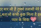 Romance quotes in hindi | लव पर 50+ बेस्ट रोमांटिक थॉट्स 2020